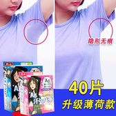 日本腋下吸汗衣貼超薄透氣隱形止汗巾墊夏季腋窩防出汗液去臭神器 街頭布衣