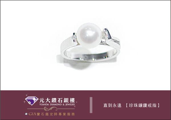 ☆元大鑽石銀樓☆【頂級訂製珠寶】『直到永遠』淡水珍珠鑲鑽戒指*生日禮物、母親節禮物*