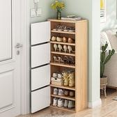 鞋櫃 鞋架子家用室內好看門口置物架經濟型大容量多層防塵收納簡易鞋櫃【八折搶購】
