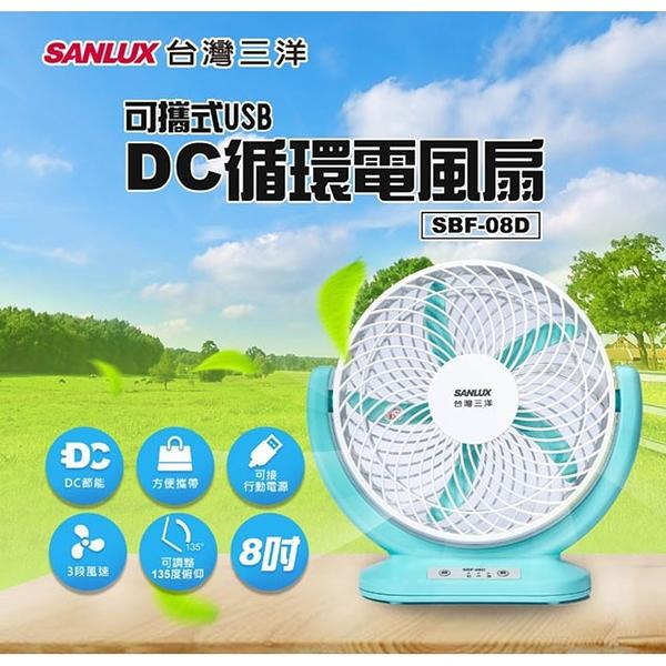 SANLUX 台灣三洋 USB攜帶型8吋DC循環電風扇 SBF-08D