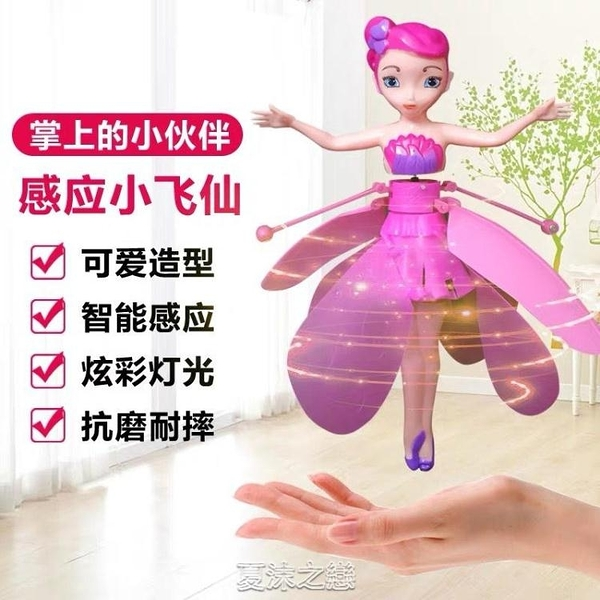 小飛仙女感應飛行器網紅戶外兒童男女孩生日玩具懸浮遙控直升飛機 現貨快出