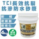 TCI長效抗裂抗滲防水砂漿-4kg...