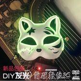面具創意el發光面具半貓臉面具抖音同款狐貍面具男女小貓舞會街舞 爾碩數位3C
