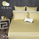 《60支紗》【單人床包枕套二件式-共9色】打翻牛奶 100%精梳棉-LITA麗塔寢飾-