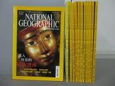 【書寶二手書T6/雜誌期刊_REZ】國家地理雜誌_2003/1~12月合售_進入埃及的秘密寶庫等