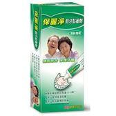 保麗淨活動假牙 黏著劑 60g/條★愛康介護★