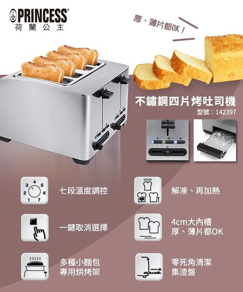 不鏽鋼四片烤麵包機/吐司機