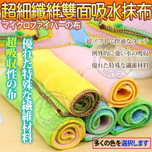【zoo寵物商城】居家dyy》馬卡龍超吸水加厚不掉毛抹布洗碗布多色隨機出貨1條