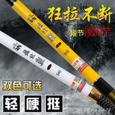 釣魚竿短節魚竿手竿碳素溪流竿超輕超硬5.46.37.2米 NMS蘿莉小腳丫