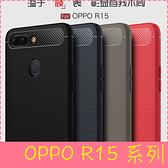 【萌萌噠】歐珀 OPPO R15 / R15 pro  類金屬碳纖維拉絲紋保護殼 軟硬組合款 全包矽膠軟殼 手機殼