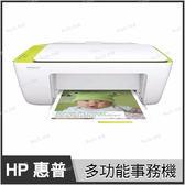 惠普 HP Deskjet 2130 三合一國民事務機 文件相片印表機 列印機 列表機 DJ2130 (F5S28A)