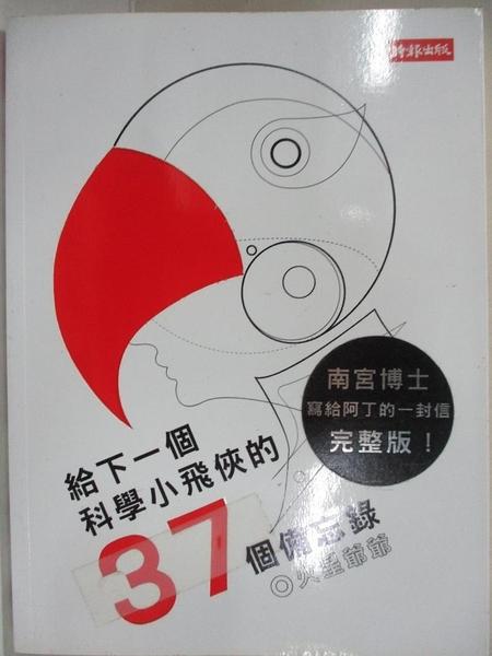 【書寶二手書T1/財經企管_BJM】給下一個科學小飛的37個備忘錄_火星爺爺