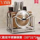 不鏽鋼刀架菜板架砧板架收納架子多功能菜刀座廚具用品廚房置物架3(主圖款)