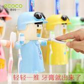 哈雷少女洗漱套裝壁掛牙刷架自動擠牙膏器置物吸壁式刷牙杯漱口杯 {優惠兩天}