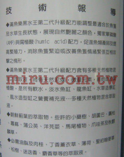 【西高地水族坊】滿魚樂MAYELO 黑水王(美商滿根實業出品)-第二代升級配方PRO 360cc