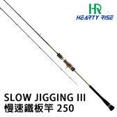 漁拓釣具 HR SLOW JIGGING III SJ3-631C/250(船釣僈速鐵板竿)