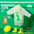 女童防水男童幼兒園雨披小童男孩透明斗篷式寶寶雨鞋套裝【小橘子】