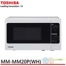 TOSHIBA 東芝 20L 旋鈕式料理微波爐 MM-MM20P(WH)