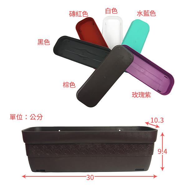 【綠藝家】1尺浮雕小花槽(附水盤)共6種顏色可選