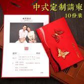請柬-請帖結婚創意高檔個性中式請柬喜帖婚禮中國風打印帶照片定制-凡屋