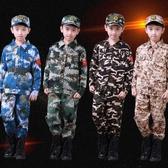 秒殺價演出服兒童迷彩服套裝幼兒中小學生軍訓服消防員特種兵演出服男女童軍裝 童趣屋
