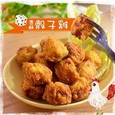 【大口市集】搖滾香酥骰子雞8包組(250g/包)