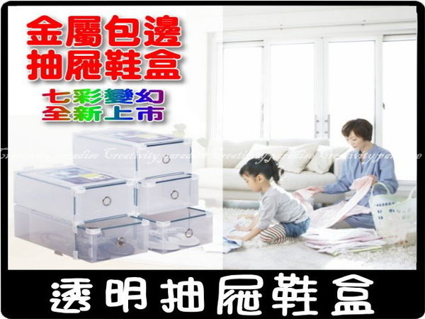 【抽屜鞋盒男款】60絲加厚款DIY組裝時尚水晶透明彩色系列加厚款金屬包邊鞋子收納盒