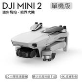 (分期零利率) 3C LiFe DJI Mini 2 單機版 摺疊航拍機 4K 超清影像 (公司貨)