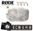【EC數位】RODE DeadCat 防風毛罩 防風罩 麥克風 收音 錄音 NTG1 NTG2 NTG4+ 錄影