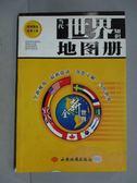 【書寶二手書T5/地理_INP】當代世界知識地圖册_簡體_西安地圖出版社