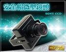 『時尚監控館』最新版本SONY CCD 安全帽微型鏡頭+2.5吋DVR 30fps/循環錄影/檢舉達人 AV IN