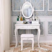 歐式現代經濟型梳妝台臥室小戶型迷你化妝桌公主簡易化妝台igo ciyo黛雅