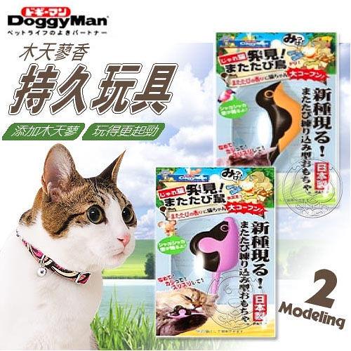 【 培菓平價寵物網 】日本Doggy Man》貓用 木天蓼香 貓用持久玩具(老鼠|小鳥)