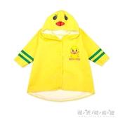 雨衣雨衣外套幼兒園男童女童中小學生雨披1-3歲2-6抖音小黃鴨 晴天時尚館