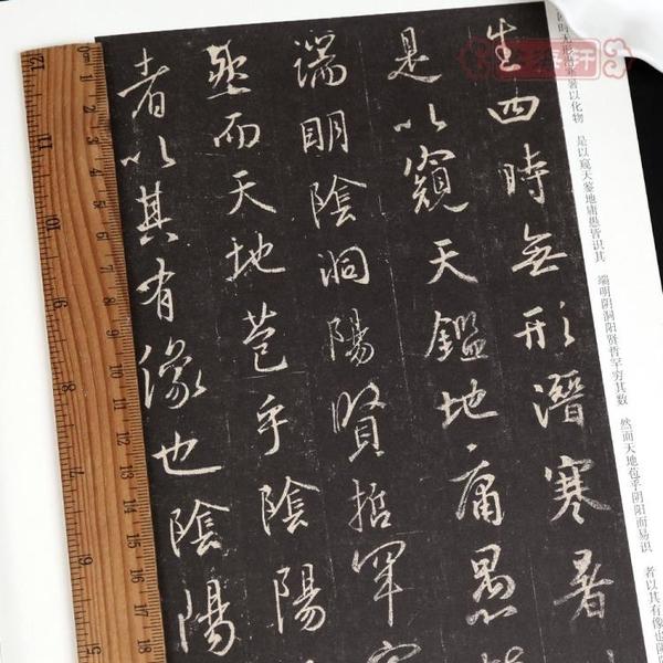 字帖 懷仁集王羲之圣教序歷代碑帖杜浩簡體旁注行書毛筆字帖書法臨摹