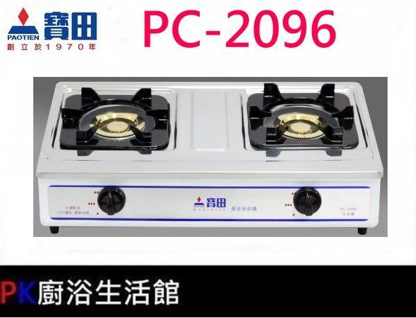 ❤PK廚浴生活館 ❤高雄寶田牌瓦斯爐 PC-2096 瓦斯雙口台爐