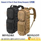 Hazard 4 Plan-C Dual Strap Daypack C計畫雙肩背包 公司貨 相機包 後背包 黑/棕色