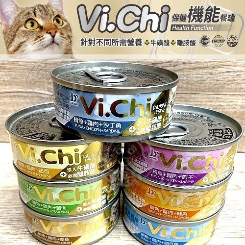 【培菓幸福寵物專營店】維齊Vi.chi化毛貓罐頭~貓罐頭80g 8種口味
