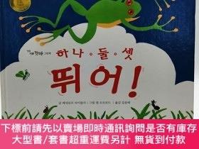 二手書博民逛書店Masterpiece罕見Of World Kid s Picture Book 55:하나,둘,셋,뛰어!(ON