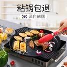 烤肉盤 電磁爐烤盤烤肉鍋韓式家用不黏燒烤盤麥飯石圓形鐵板烤肉盤卡式爐【幸福小屋】