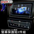 【yagaii 亞給】2016 Honda city 螢幕增艷保護貼 2件組