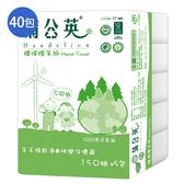 蒲公英環保擦手紙150抽*40包(箱)【愛買】