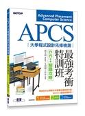 APCS大學程式設計先修檢測最強考衝特訓班︰C/C++解題攻略