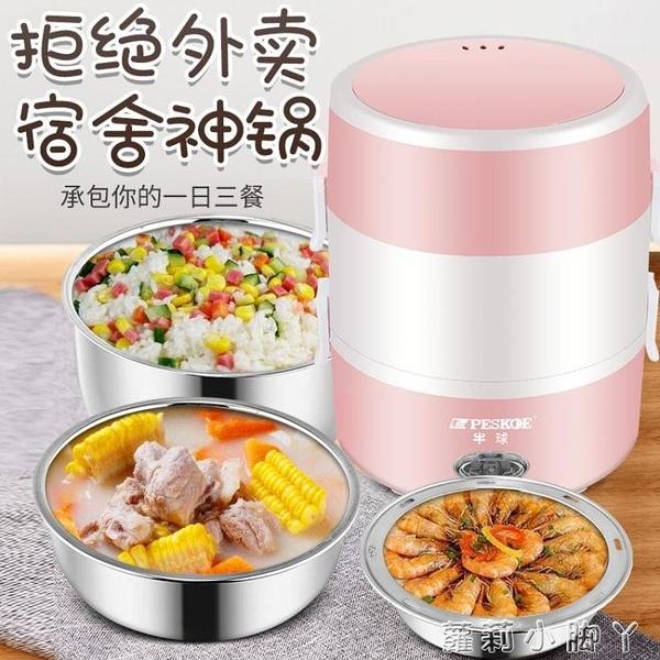 半球加熱飯盒插電上班族熱飯菜神器蒸煮可插電保溫帶飯多功能電熱 蘿莉新品