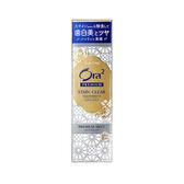 Ora2 極緻淨白牙膏 100g【新高橋藥妝】