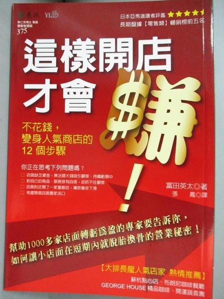 【書寶二手書T1/行銷_G3G】這樣開店才會賺!_張鳳, 富田英太