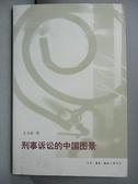 【書寶二手書T2/法律_EAN】刑事訴訟的中國圖景_簡體_Z UO Wei min