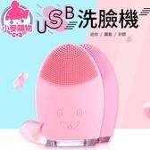 ✿現貨 快速出貨✿【小麥購物】USB洗臉機 矽膠充電美容儀 電動洗臉刷 震動硅膠【G102】