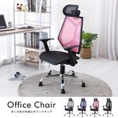 彩色全網舒適辦公椅粉色