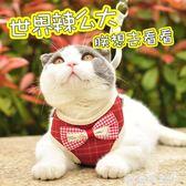 寵物背帶 貓牽引繩外出溜貓繩胸背帶遛貓繩貓背心牽引繩英短貓錬子貓咪用品 微微家飾